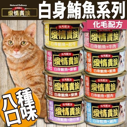 【培菓幸福寵物專營店】愛情貴族》白身鮪魚系列貓罐化毛配方-80g*1罐