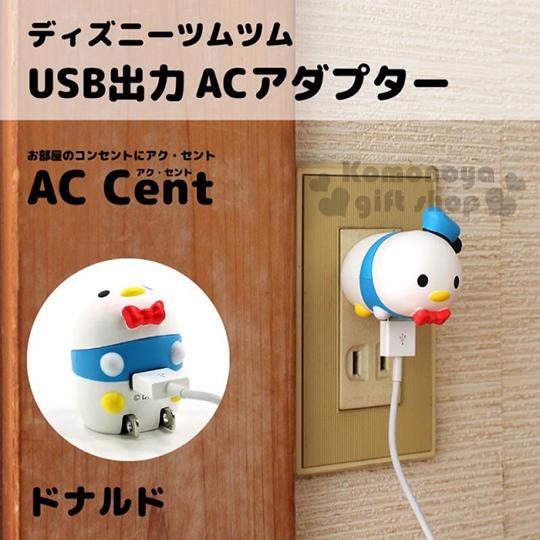 小禮堂迪士尼Tsum Tsum唐老鴨USB充電插座白藍.造型.趴姿可收納式插頭4536219-83753
