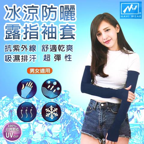 吸濕排汗冰涼防曬袖套露指設計台灣製NAVI WEAR
