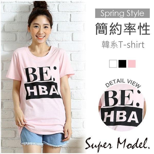 【名模衣櫃】簡約時尚.HBA印花T-Shirt  33228-01.02.03