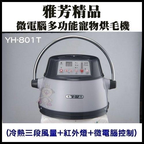 KING WANG雅芳精品-YH-801T微電腦多功能寵物烘毛機-冷熱三段風量紅外燈微電腦控制