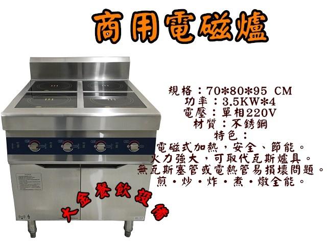 3.5KW高功率電磁爐營業用電磁爐3500W立式4口電磁爐商用電磁爐立式四平爐大金