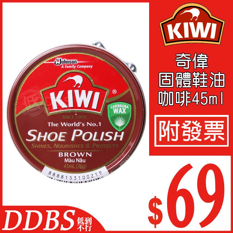 【DDBS】KIWI 奇偉固體鞋油 - 咖啡色 45ml (皮革保養/補色/拋光/滋潤/牛皮/真皮)