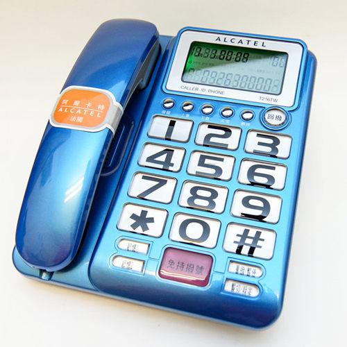 T216TW阿爾卡特Alcatel T216TW來電顯示有線電話來去電報號