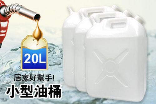 20公升汽油桶小口汽車機車儲水水壺液體灌飼料罐園藝百貨通