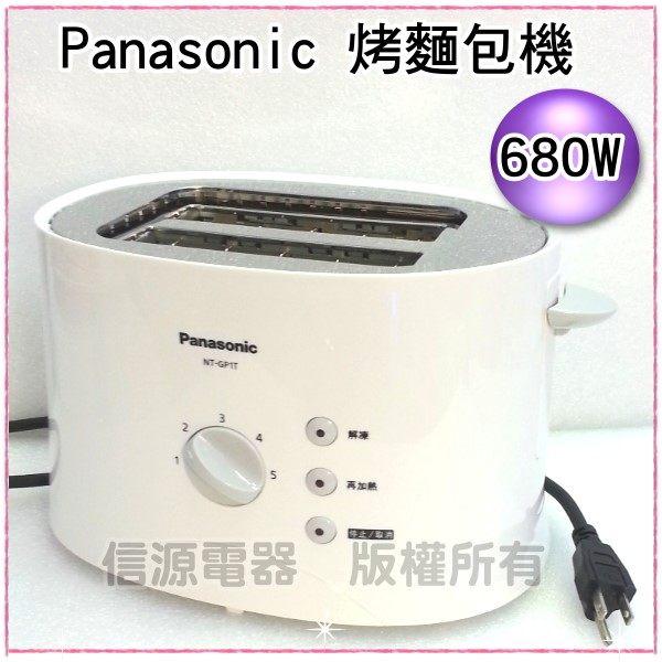 信源全新Panasonic國際牌烤麵包機NT-GP1T線上刷卡~免運費