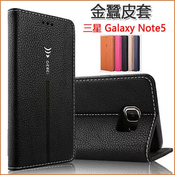 金蠶系列三星Galaxy Note5手機殼手機套側翻簡約N9200手機套插卡皮套note5保護殼