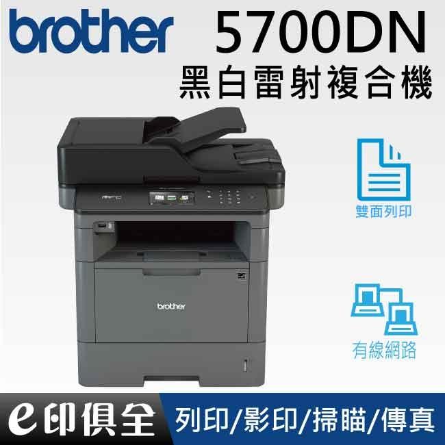Brother MFC-5700DN 商用黑白雷射複合機