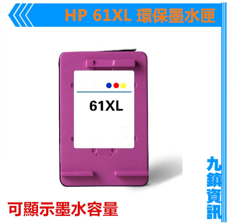 九鎮資訊 HP61XL/HP61/61 彩色最新版環保墨水匣(可顯墨)