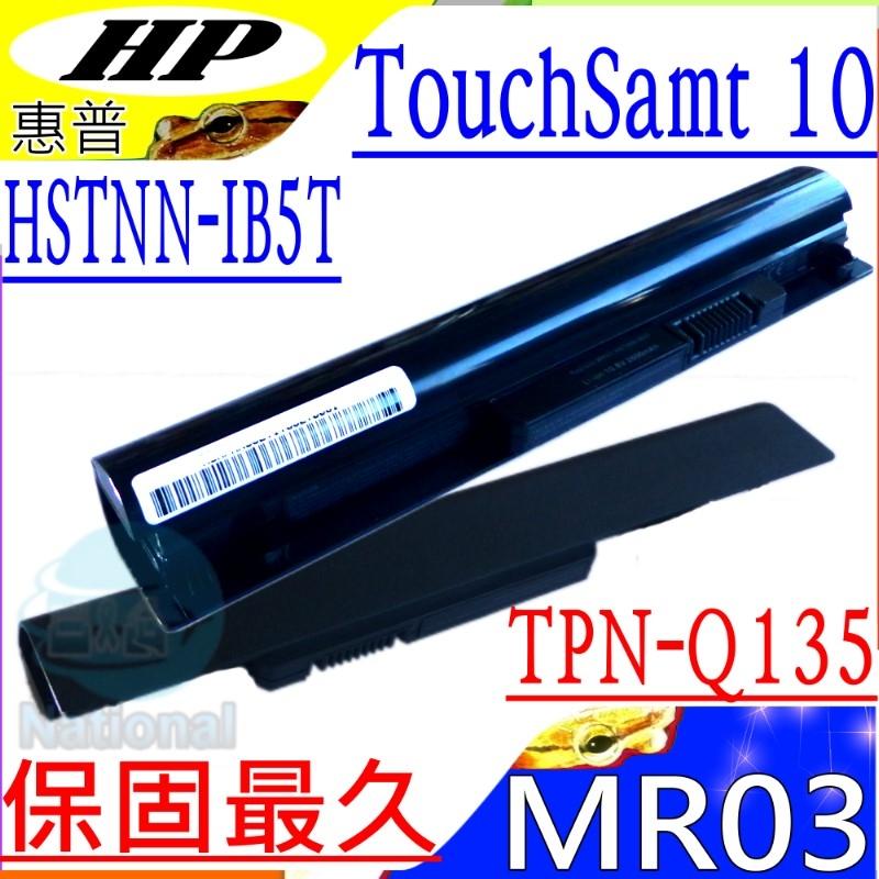 HP電池(保固最久)-惠普 MR03,TouchSmart 10電池,HSTNN-IB5T,TPN-Q135,MR03028-CLMRO3,G6E87AA,ABBG6E87AA