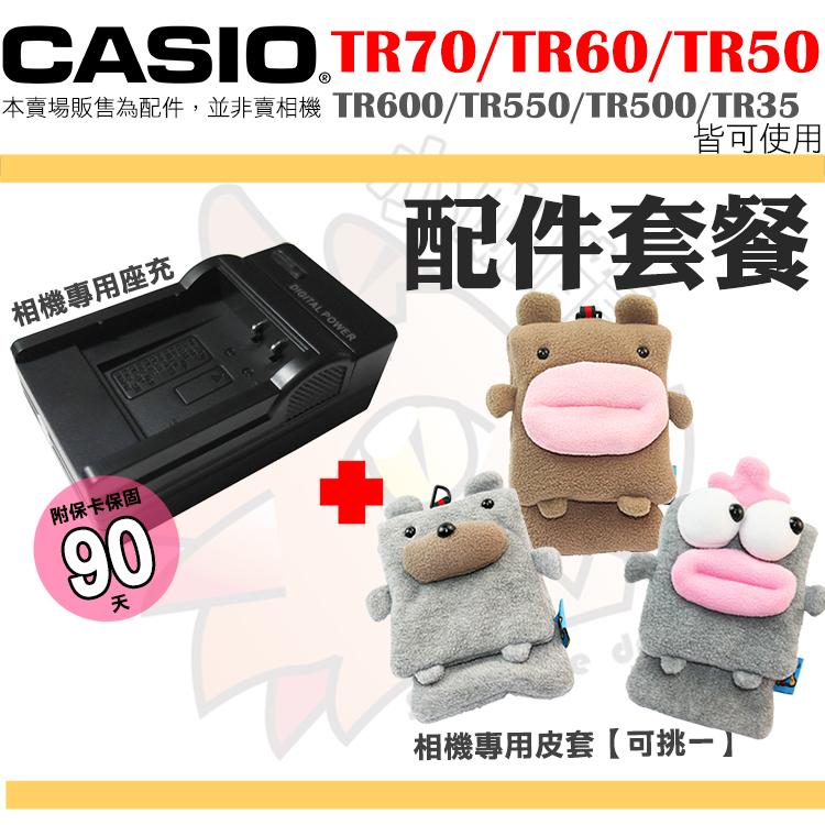 配件套餐CASIO TR70 TR60 TR50 TR600 TR550 TR500副廠座充充電器坐充皮套保護套相機包