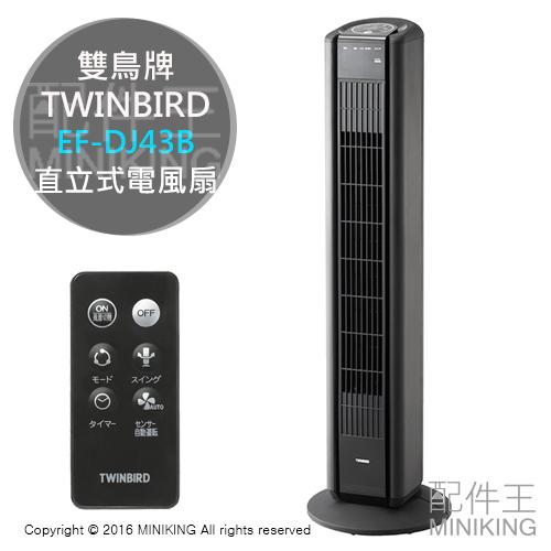 配件王日本代購TWINBIRD雙鳥牌EF-DJ43B直立式電風扇立扇