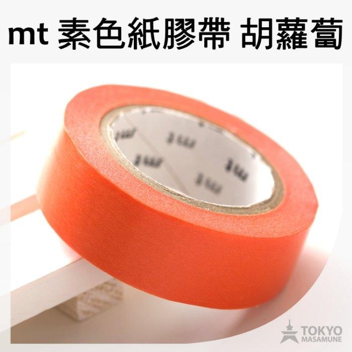 95折東京正宗日本mt masking tape紙膠帶SS 1P基本款素色系列胡蘿蔔