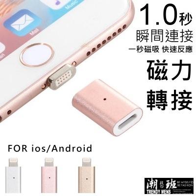 潮段班VR000066蘋果安卓急速磁力轉接頭轉接線傳輸線數據線iphone充電線手機充電線三星IOS