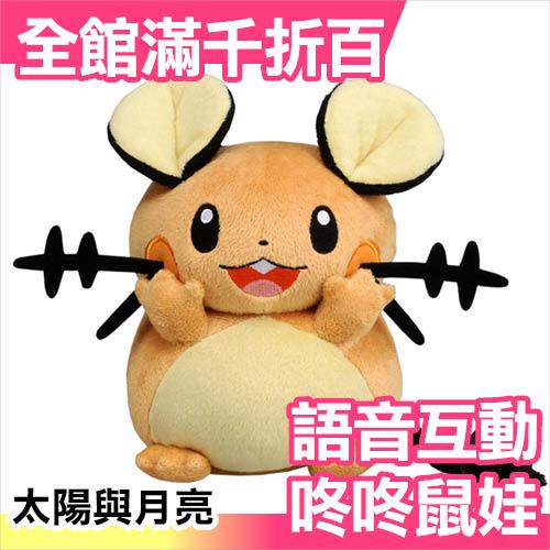小福部屋日本Takara Tomy可互動咚咚鼠娃娃寶可夢神奇寶貝太陽與月亮日月版