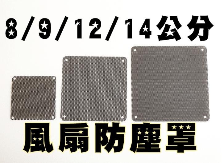 新竹超人3C送卡榫9CM 9公分機殼風扇濾網護網除塵網防塵防塵罩0090370 3Q3
