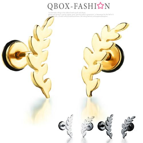 《 QBOX 》FASHION 飾品【W10000298】精緻氣質立體葉子316L鈦鋼插式耳環-金/銀/黑(防過敏)
