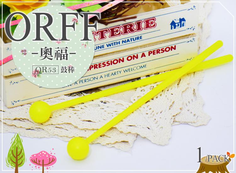 【小麥老師樂器館】鐵琴槌 鼓棒 (單售) ORFF 奧福 OR53 兒童樂器 打擊樂器