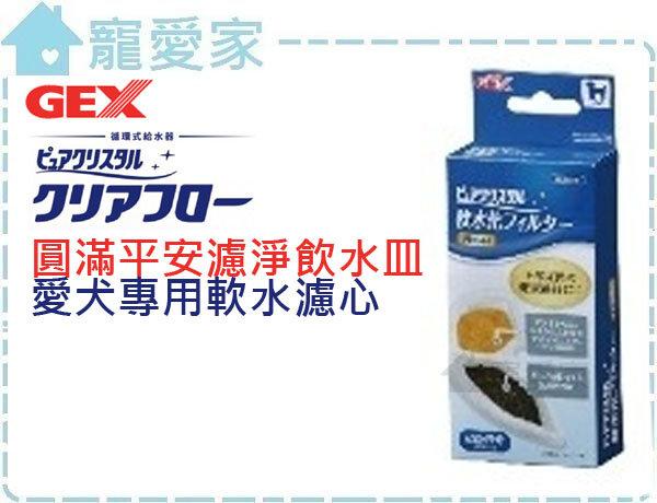 寵愛家GEX圓滿平安濾淨飲水皿-愛犬專用軟水濾芯.