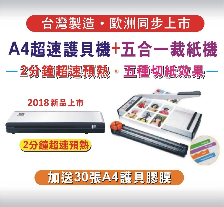 ★台灣製造2018優惠組合包★ A4超速護貝機+五合一鋼板裁紙機(送四合一花邊裁紙機)