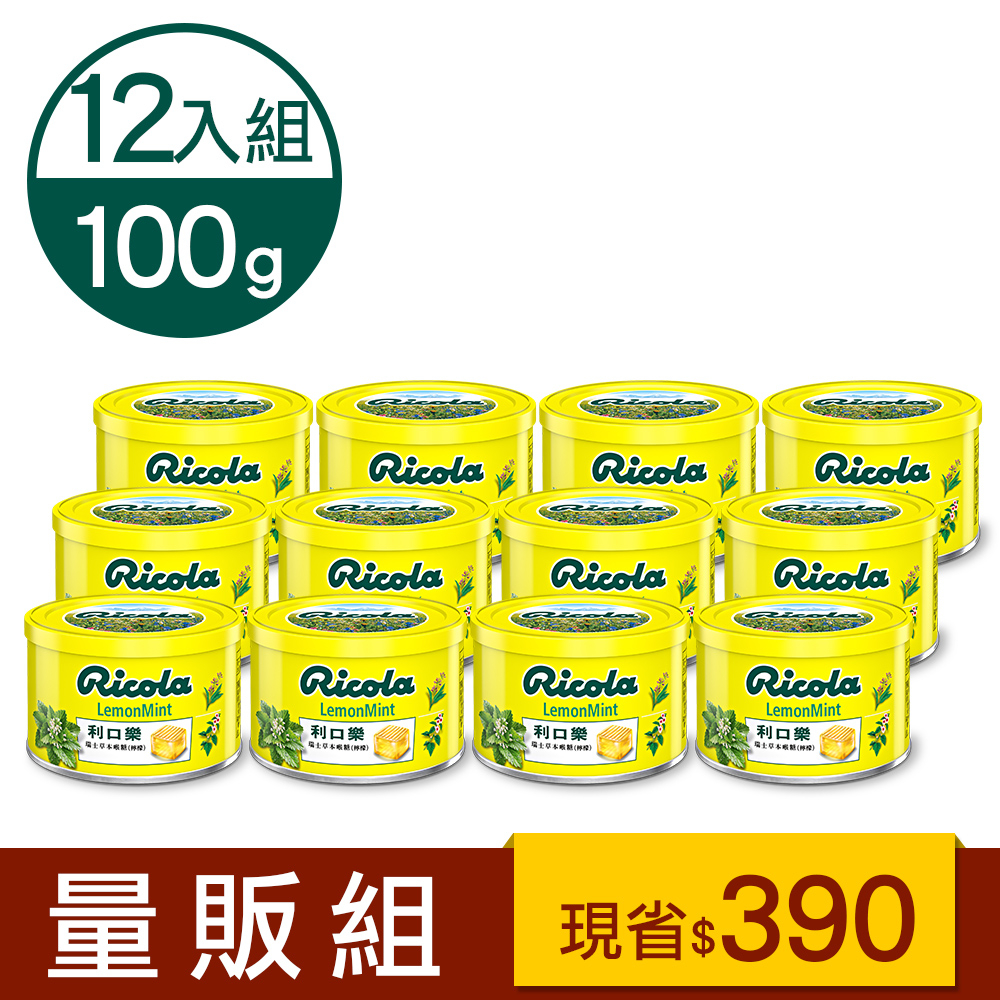 利口樂草本喉糖檸檬100g 12入組