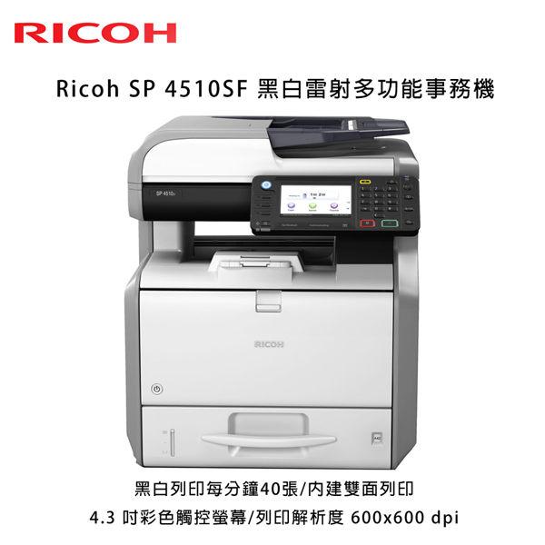 亮點OA文具館Ricoh SP 4510SF黑白雷射多功能事務機列印影印掃描傳真