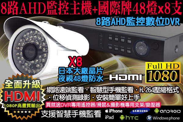 8路AHD主機遠端監控DVR國際牌48燈防水攝影機x8支手機監看HDMI 1080P D1高畫質