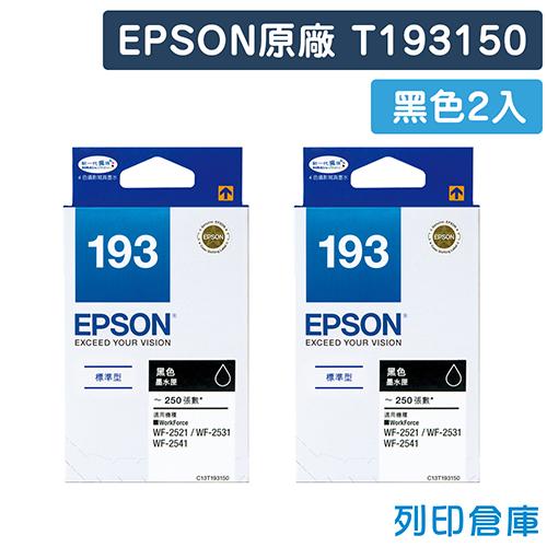 EPSON 2黑組合包T193150 193原廠標準型墨水匣適用EPSON EPSON WF2521 WF2531 WF2541 WF2631