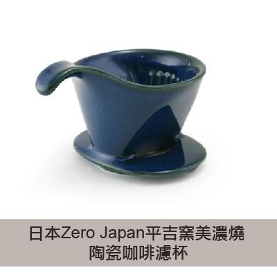 日本【Zero Japan 】平吉窯美濃燒 陶瓷咖啡濾杯(五色可選)