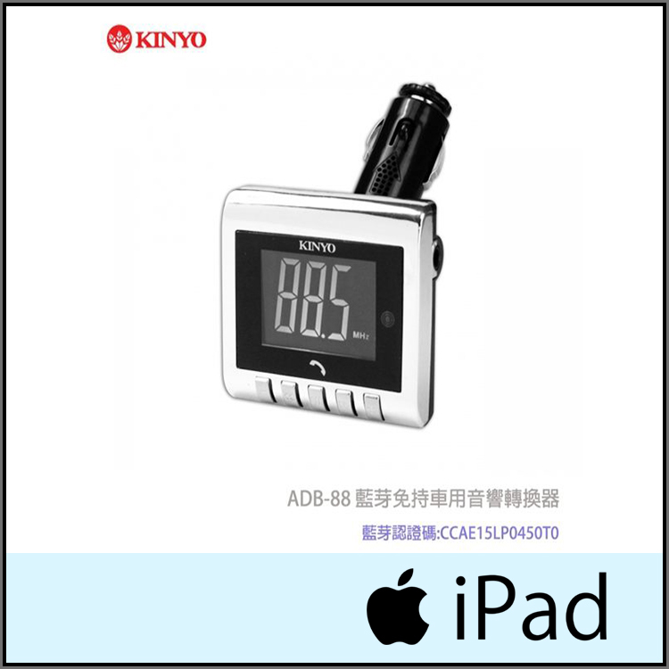 ☆KINYO 耐嘉 ADB-88 藍芽免持車用音響轉換器/Apple iPAD/2/3/4/New/IPAD 5/IPAD AIR/Air 2/PRO/MINI/2/3/4