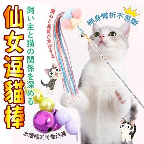 【培菓幸福寵物專營店】dyy》仙女串珠逗猫棒40CM