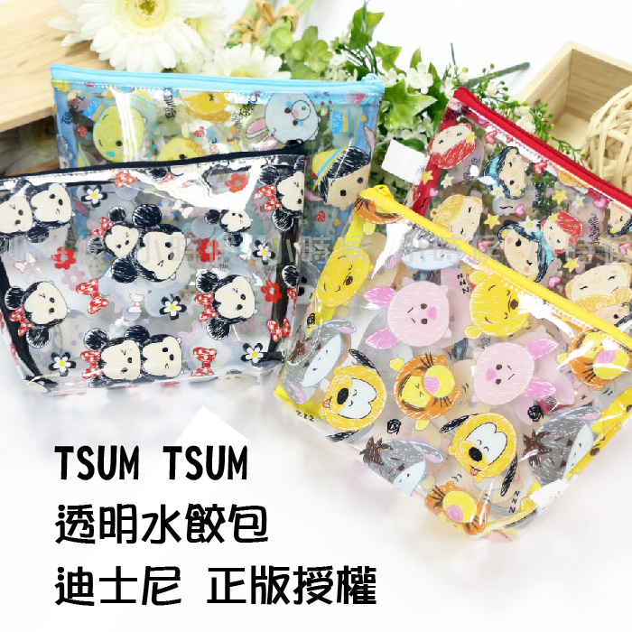 小時候創意屋迪士尼正版授權TSUM TSUM透明水餃包筆袋收納包化妝包防水包鉛筆盒