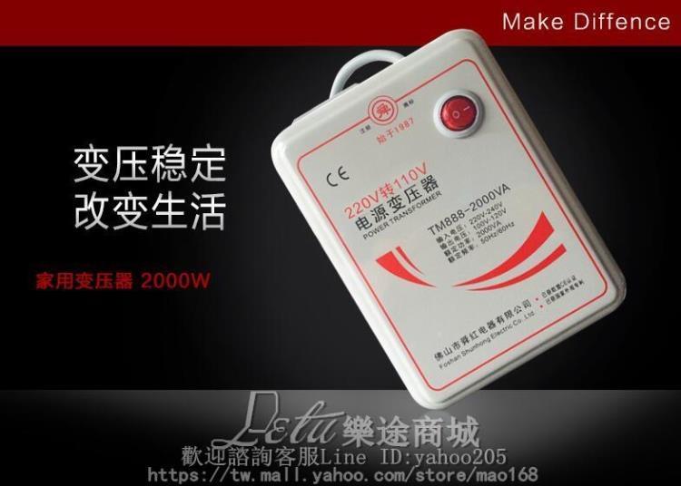 電壓轉換器變壓器110v轉220v足功率2000W JJ-68028