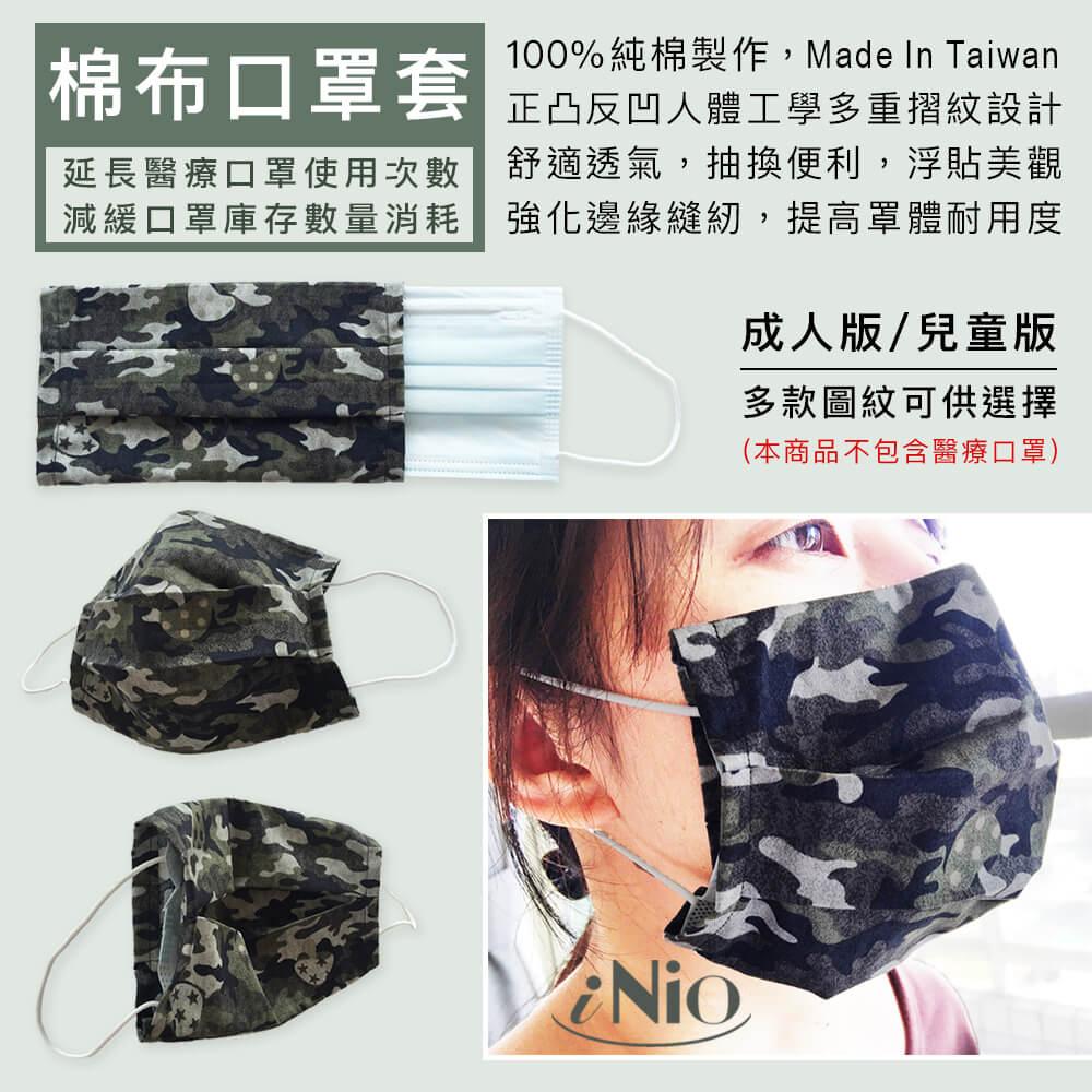 MIT 透氣純棉口罩套台灣製立體空間棉布口罩保護套(1入)-現貨快出【T0A1001】iNio 衣著美學