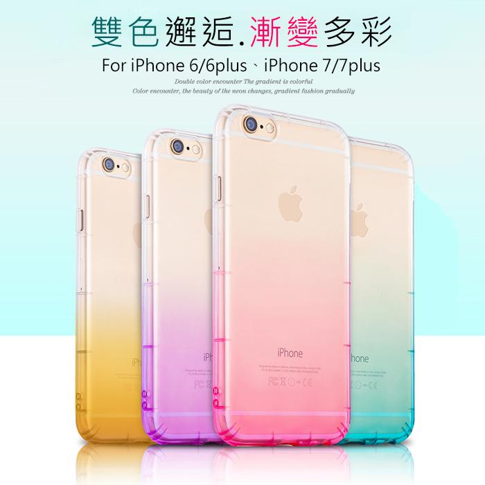 漸層空壓殼4.7吋5.5吋iPhone 6 6S Plus漸變漸層變色防摔防撞氣墊殼軟殼軟套保護殼