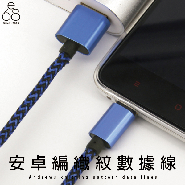 編織短線安卓充電線Micro USB傳輸線高速率傳輸數據線快速充電線Note 5 J7 ASUS zenfone 2 laser