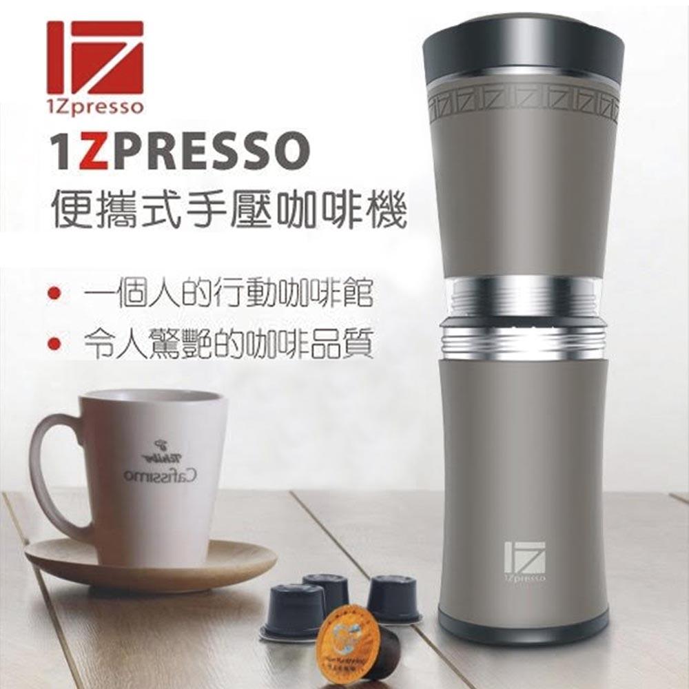 1Zpresso   X-Cup 便攜式手壓咖啡機