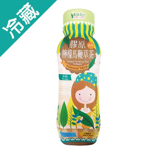 潤之泉膠原檸檬馬鞭草茶330ML/瓶【愛買冷藏】