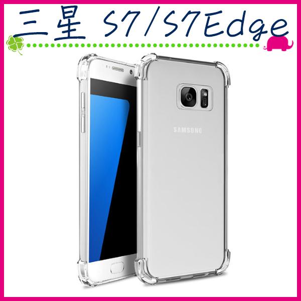 三星Galaxy S7 S7Edge四角加厚氣墊背蓋透明手機殼軟殼保護套TPU手機套全包邊保護殼外殼