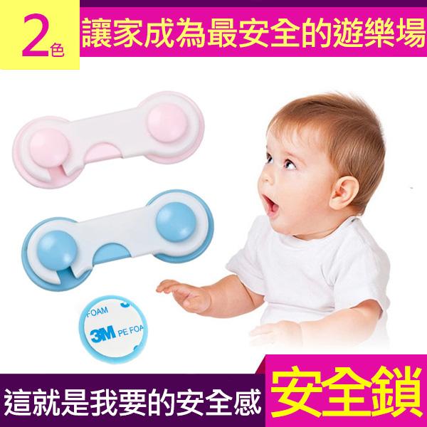 旋轉安全鎖 寶寶抽屜鎖、兒童安全鎖扣、嬰兒防護夾手用品、玻璃櫃鎖、衣櫃門鎖、櫥櫃鎖