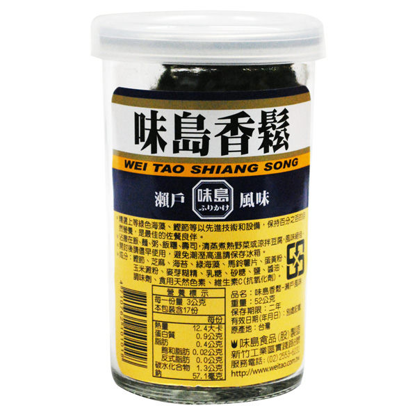 味島香鬆瀨戶罐52g