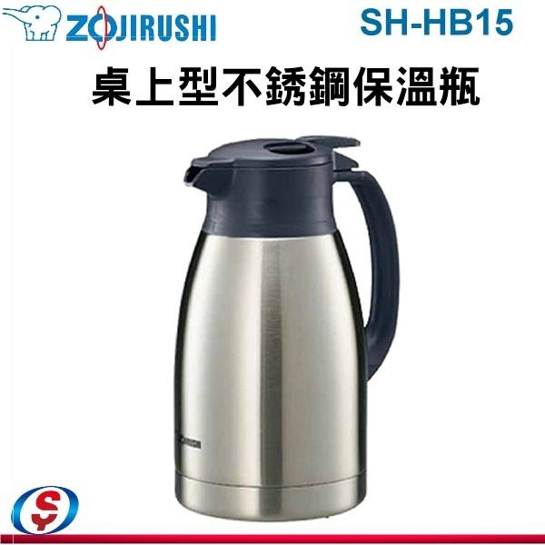 【信源電器】1.5L【ZOJIRUSHI象印桌上型不銹鋼保溫瓶】SH-HB15/SHHB15 銀色