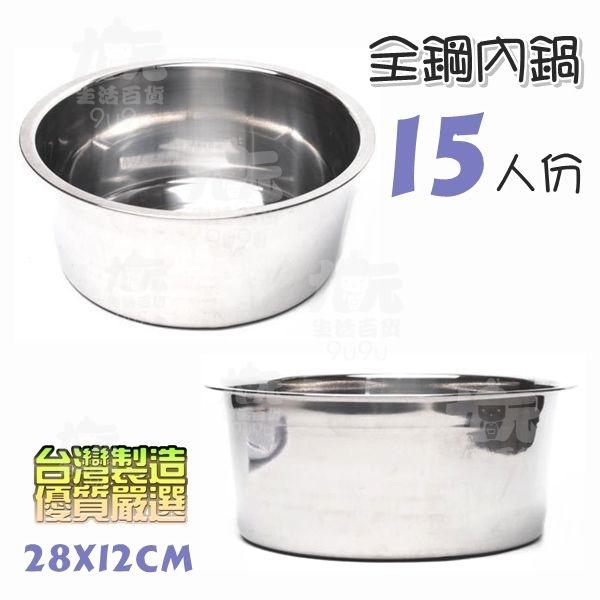 九元生活百貨全鋼內鍋15人份430不鏽鋼湯鍋鍋子