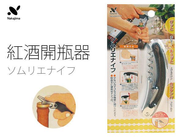 日本設計紅酒開瓶器瓶塞開瓶開罐器白酒葡萄酒啤酒廚房派對發現生活
