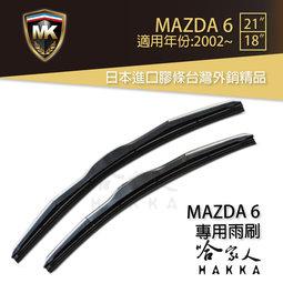 MK MAZDA 6馬6 02年後原廠型專用雨刷免運贈潑水劑專用雨刷21吋*18吋雨刷哈家人