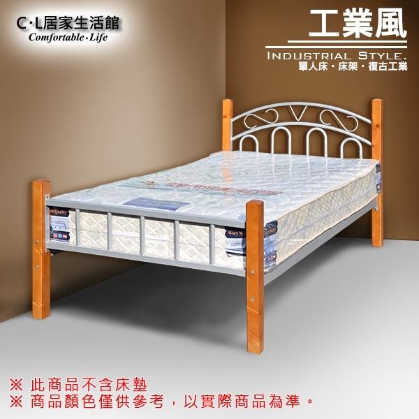 C L居家生活館HL-355單人鐵床工廠直營直銷要買要快