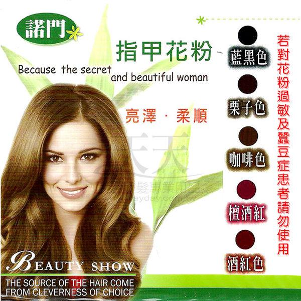 天天美容美髮材料諾門指甲花粉染髮粉50g*5包入共5色23868