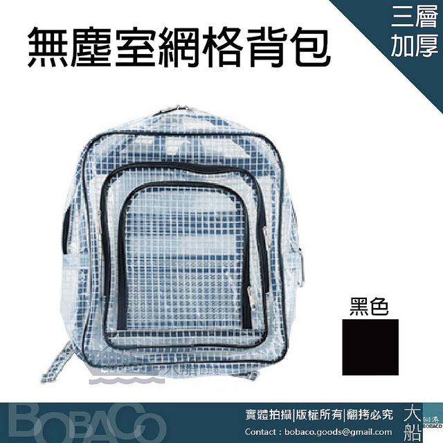 【(加厚)三層透明網格後背包 黑色】高科技產業 透明後背包 工具包 無塵室包 工作包 大船回港