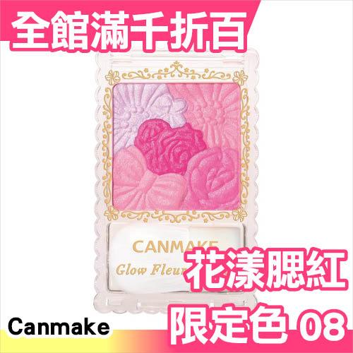 小福部屋日本Canmake花漾戀愛修容組新限定色08新品上架
