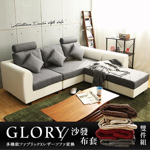 Glory葛洛莉機能系加長L型沙發 布套-灰白色賣場(SYCM/5182L型沙發灰白 布套)【DD House】